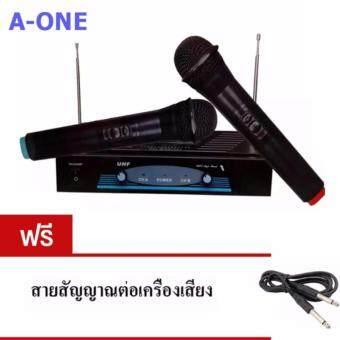 ไมโครโฟนไร้สาย ไมค์ลอยคู่ WIRELESS MICROPHONE รุ่น A-ONE RY-2002 ฟรีสายสัญญาณเสียง