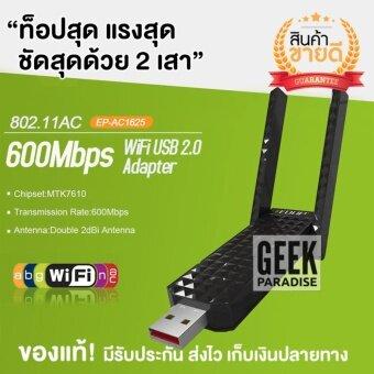 ใหม่ ของแท้! มีรับประกัน แรงสุด ชัดสุดในตอนนี้! ตัวรับไวไฟ รับWireless เสาอากาศคู่ แบบ USB ตัวรับสัญญาณ WiFi สาอากาศ EDUP EP -AC1625 AC Dual Band 2.4GHz / 5.8GHz WiFi USB Adapter 600Mbps withDouble Antenna เสารับสัญญาณ Wireless แบบคู่