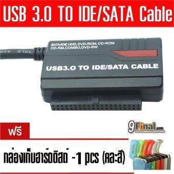 รีวิว WLX-891U3 by USB 3.0 to 2.5''/3.5'' IDE/SATA ConverterAdapter Cable Supports One Touch Backup สาย ฮาร์ดดิสถ์ เคเบิลฟรี..กล่องใส่ harddisk 1 box ( คละสี)