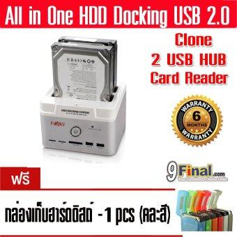 รีวิวพันทิป WLX 895U2SC by 2 BAY HDD Docking USB 2.0 to 2.5 3.5+clone +USB HUB + Memory Reader ( No Harddisk) ฟรี..กล่องใส่harddisk 1 box ( คละสี)