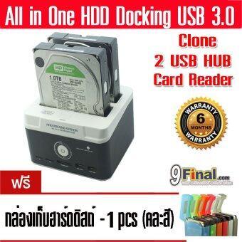 อยากขาย WLX 895U3SC by 2 BAY HDD Docking USB 3.0 to 2.5 3.5+clone+USB HUB + Memory Reader ( No Harddisk) รับฟรี .. กล่องใส่ harddisk1 box ( คละสี)