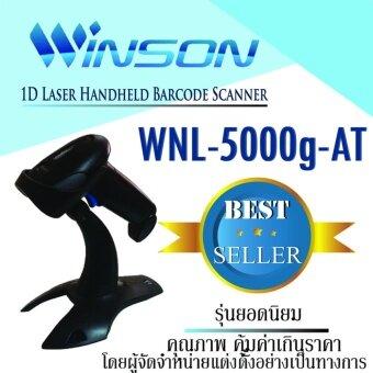 เครื่องอ่านบาร์โค้ดวินสัน WNL-5000g-AT USB พร้อมขาตั้งอัตโนมัติ