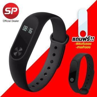 Xiaomi Mi Band 2 (นาฬิกาสายรัดข้อมือ วัดสุขภาพ) แถมฟรี!! สายสำรอง + ฟิล์มกันรอย (มูลค่า 499.-)