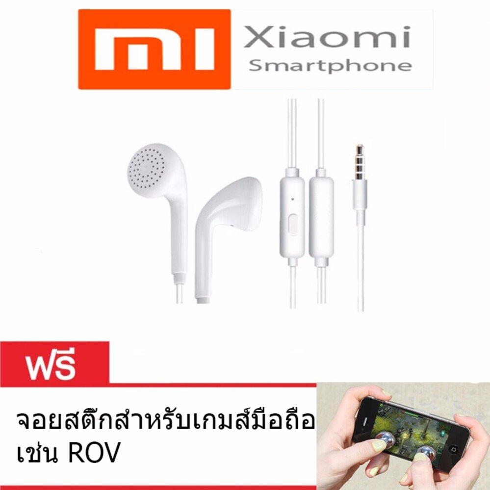 ยี่ห้อไหนดี  พระนครศรีอยุธยา Xiaomi MI Earbud Headphones หูฟัง แถมฟรี จอยสติ๊กสำหรับเกมส์มือถือ เช่น ROV (white)