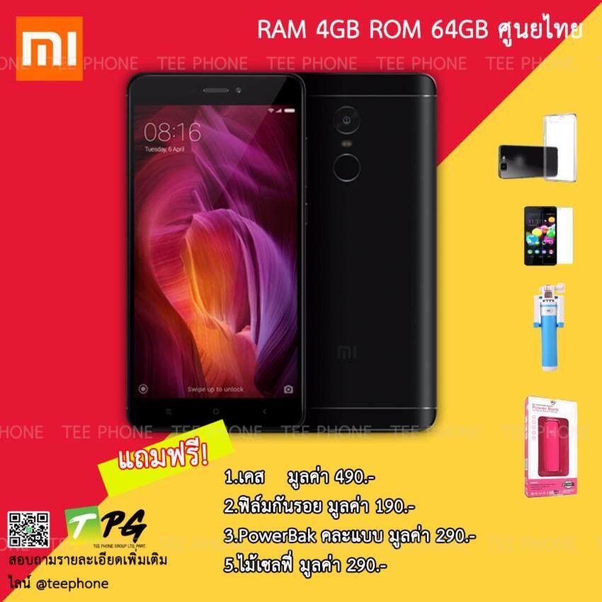 Xiaomi Redmi Note4 2017 5.5 (RAM4GB+ROM64GB) สี Black แถม ฟิล์ม+เคส+PowerBank+ไม้เซลฟี่