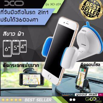 xo ที่วางโทรศัพท์ในรถ ที่วางมือถือในรถ รุ่นC01 (สีขาว ฟ้า) carholder ที่จับมือถือในรถ ..