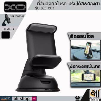 xo ที่วางโทรศัพท์ในรถ car holder ที่จับโทรศัพท์ในรถ รุ่นC01 (BLACK)ที่วางมือถือในรถ *