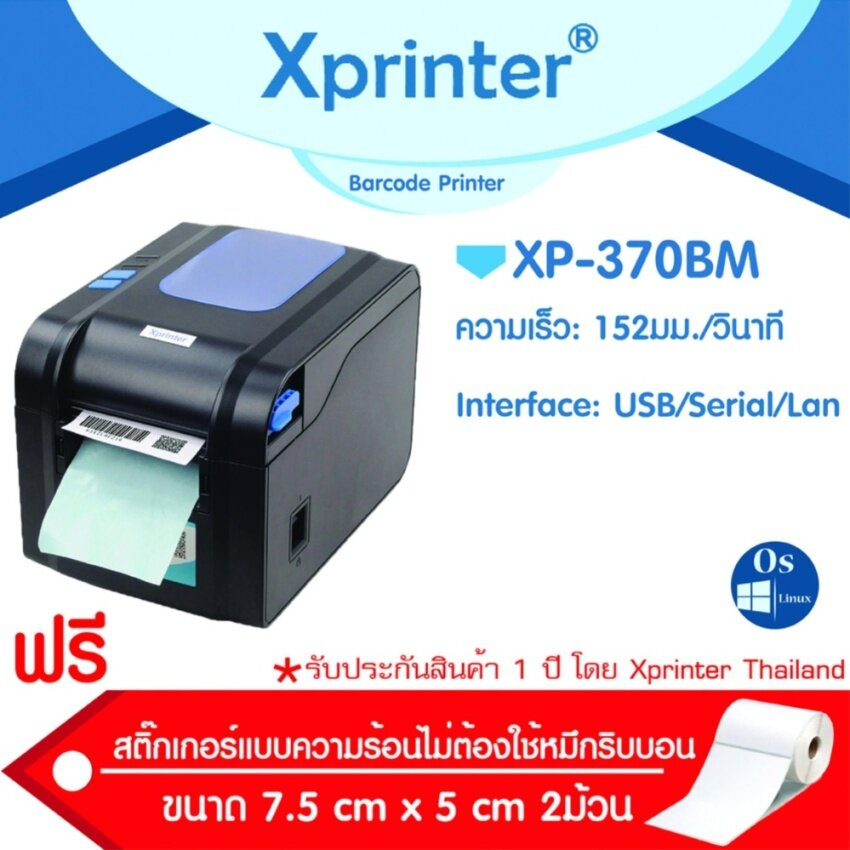 Xprinter เครื่องพิมพ์ฉลากสติ๊กเกอร์ ชื่อที่อยู่ ฉลากยา-บาร์โค้ด XP-370BM ประกันศุนย์ ของแท้ 100%