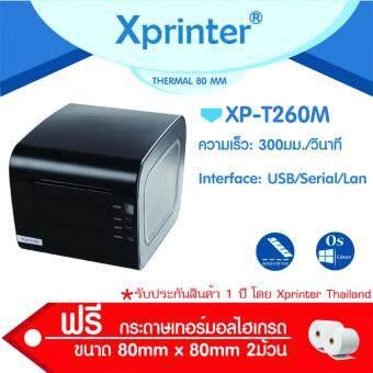 Xprinter เครื่องพิมพ์สลิป ใบเสร็จรับเงิน ใบกำกับภาษีอย่างย่อ รุ่น XP-T260M สีดำ