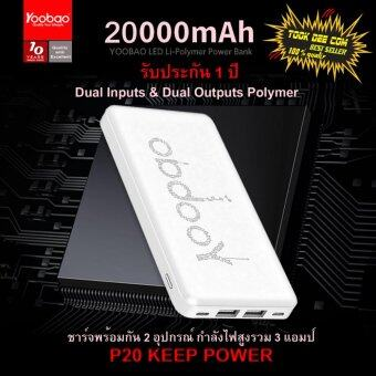 Yoobao 20000mAh P20 Power Bank Dual In - Out Put Interface (ของแท้)