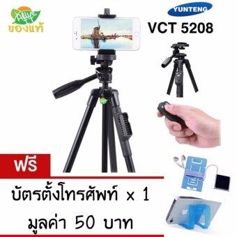 Yunteng VCT5208 แท้ Tripod ขาตั้งกล้อง 3 ขา ขาตั้งมือถือ พร้อมรีโมท