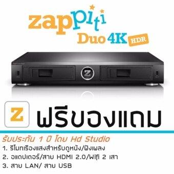 Zappiti 4K HDR DUO (ตัวใหม่)