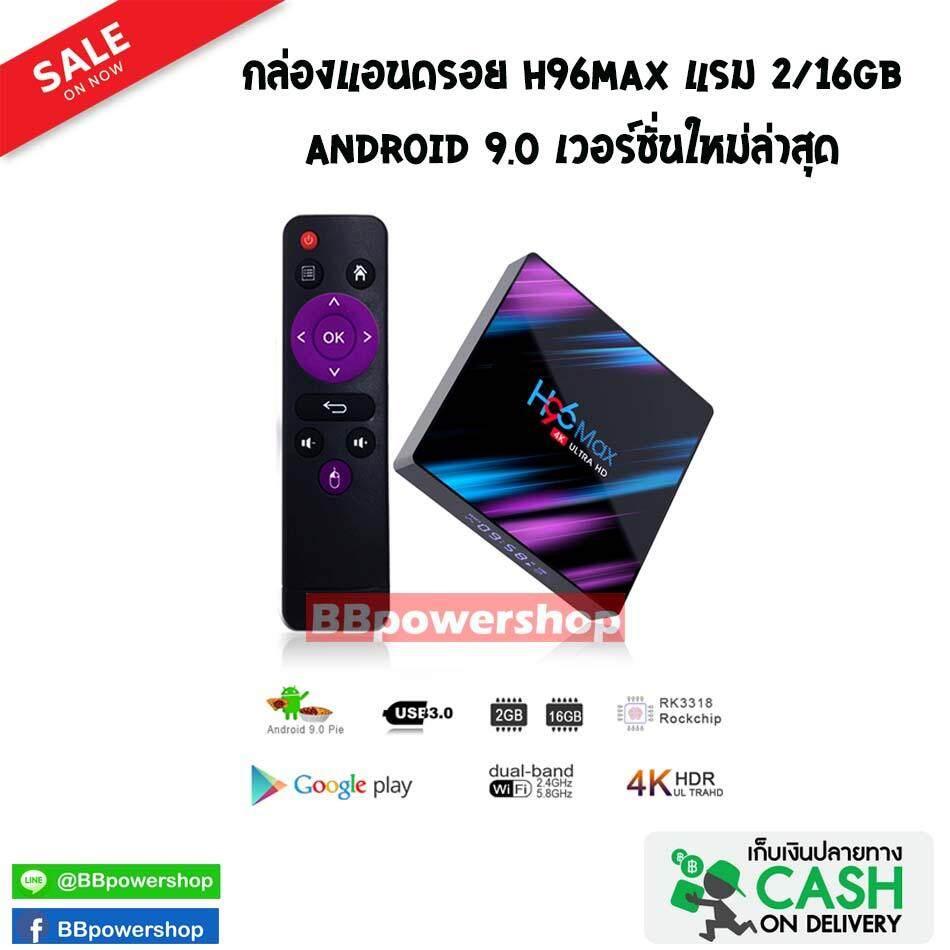 ยี่ห้อไหนดี  อุทัยธานี กล่องแอนดรอย Android box รุ่น H96 ram 2GB rom 16GB แอนดรอยเวอร์ชั่นใหม่ 9.0 ใหม่ล่าสุด 2019 ดูหนัง ฟังเพลง เล่นเกมส์ youtube ฟรีไม่มีค่าใช้จ่ายรายเดือน