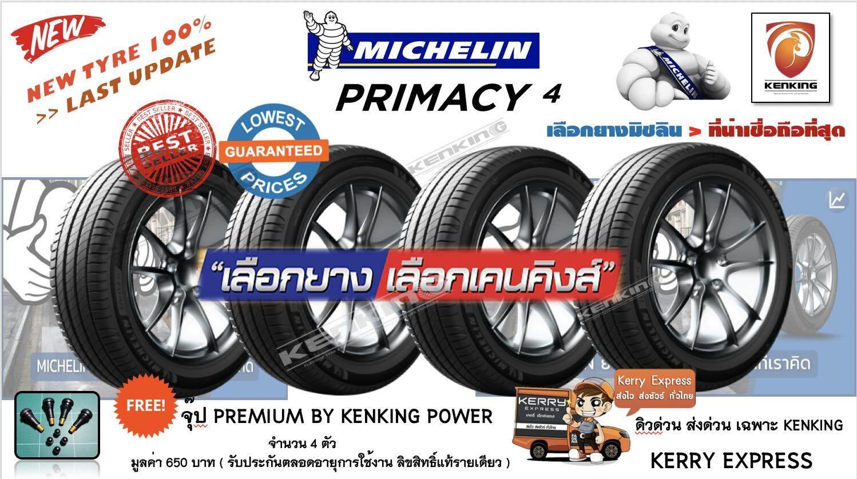 ประกันภัย รถยนต์ 2+ พะเยา ยางรถยนต์ขอบ16 Michelin  215/55 R16 Primacy 4 ( 4 เส้น) NEW!! 2019  FREE !! จุ๊ป PREMIUM BY KENKING POWER 650 บาท MADE IN JAPAN แท้ (ลิขสิทธิืแท้รายเดียว)