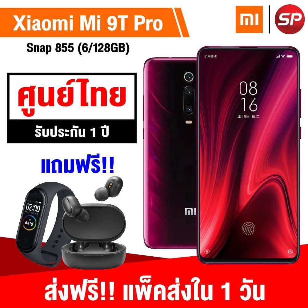 ยี่ห้อนี้ดีไหม  ตราด 【กดติดตามร้านรับส่วนลดเพิ่ม 3%】【รับประกันศูนย์ไทย 15 เดือน】【ส่งฟรี!!】【ของแถมชุดใหญ่】 Mi 9T Pro (6/128GB) แถมฟรี!! Mi Band 4 + Redmi Airdots มูลค่า 2 289 บาท(รุ่นเดียวกับ K20 PRO) / Thaisuperphone