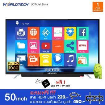 Smart TV SET ชุดเซ็ท LEDTV (แอลอีดีทีวี) Worldtech ขนาด 50 นิ้ว รุ่น WT-LED5001 พิเศษ แถมฟรี!!! กล่อง TV Box (ทีวี บอกซ์), ขาแขวนผนังและสาย HDMI ที่จะเปลี่ยนทีวีธรรมดา ให้กลายเป็นสมาร์ท ทีวี ในราคาสุดคุ้ม