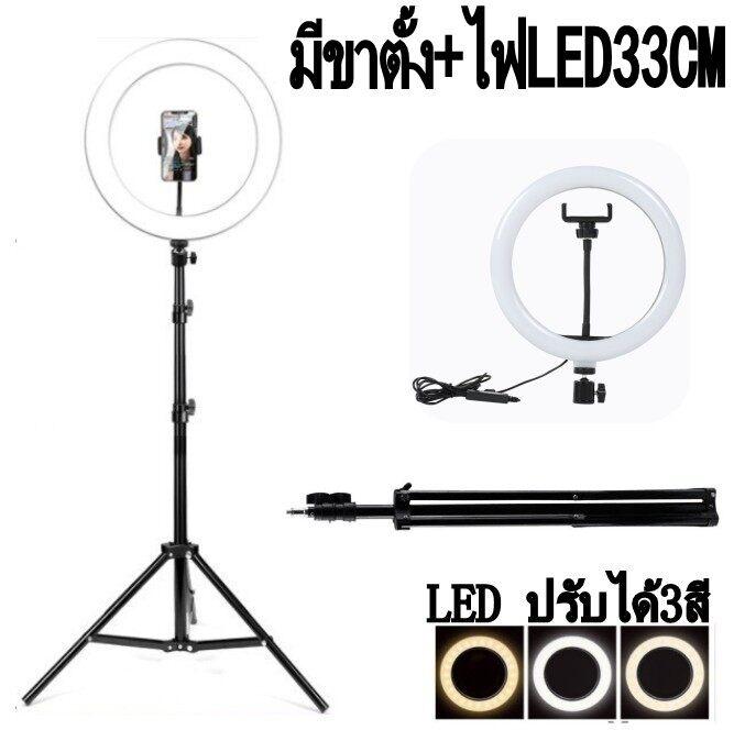 ชุดไฟไลฟ์สด ไฟ Led พร้อมขาตั้ง 2.1 เมตรวงไฟมีหลายขนาดให้เลือก ปรับได้3สี เปลี่ยนได้10ระดับ ความงามโทรศัพท์เซลฟี Live Shot Make-up Light ไฟ LED20 นิ้ว