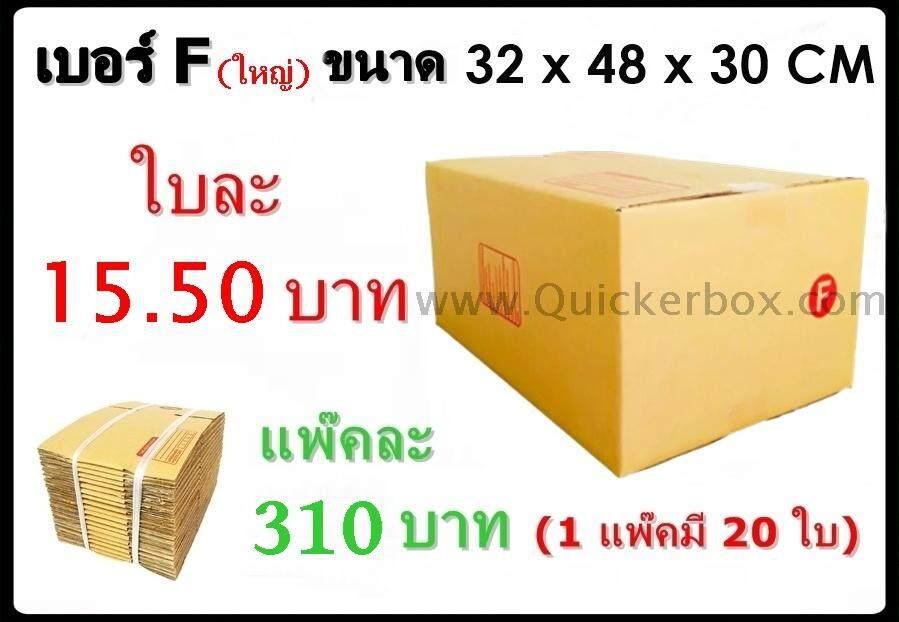 เก็บเงินปลายทางได้ กล่องพัสดุ กล่องไปรษณีย์ฝาชน เบอร์ F ใหญ่ (20 ใบ 310 บาท) รวมค่าส่งด่วน Kerry 50 บาท แล้ว