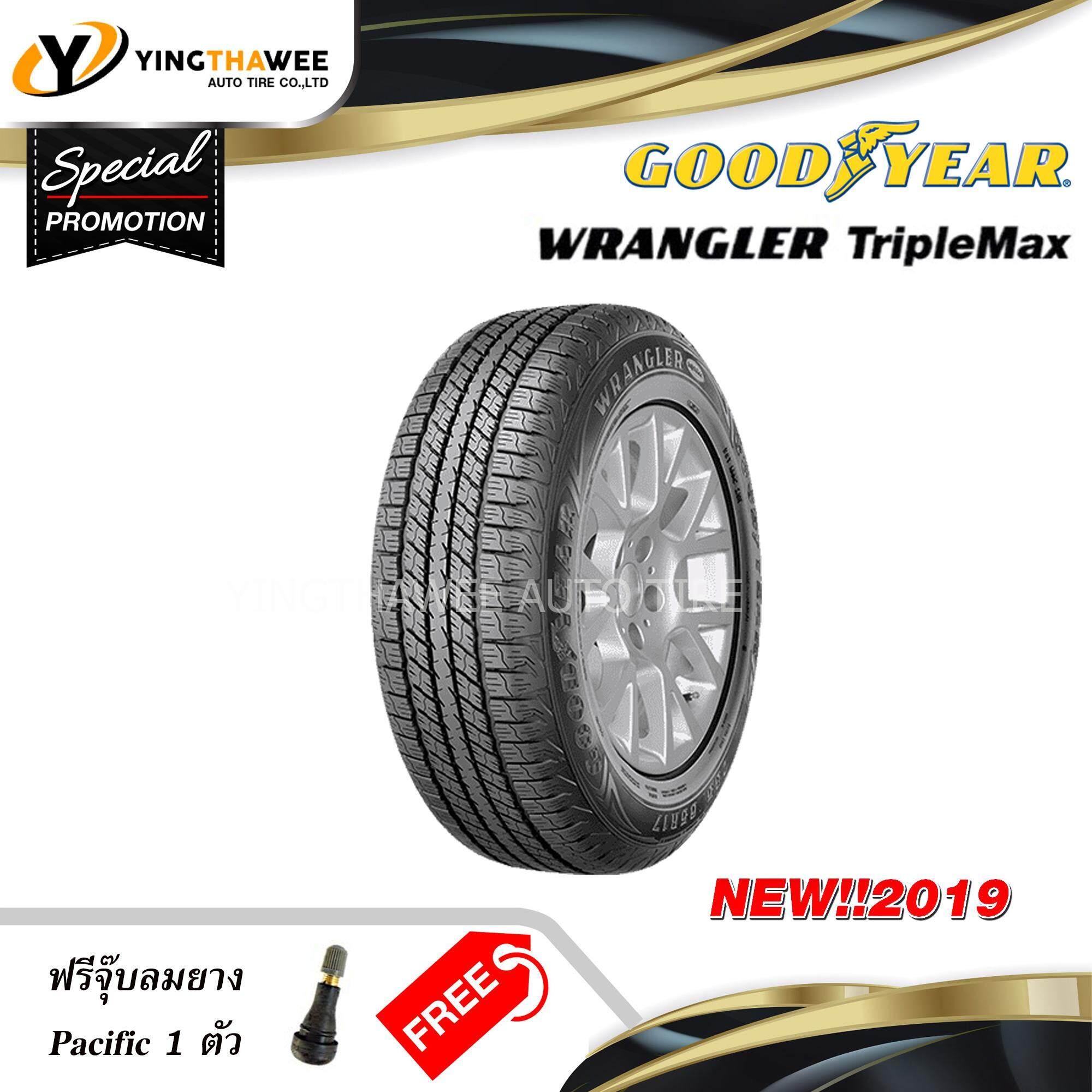 ประกันภัย รถยนต์ 3 พลัส ราคา ถูก ปราจีนบุรี GOODYEAR ยางรถยนต์ 265/70R16 รุ่น Wrangler Triplemax 1 เส้น (ปี 2019) แถมจุ๊บลมยางหัวทองเหลือง 1ตัว