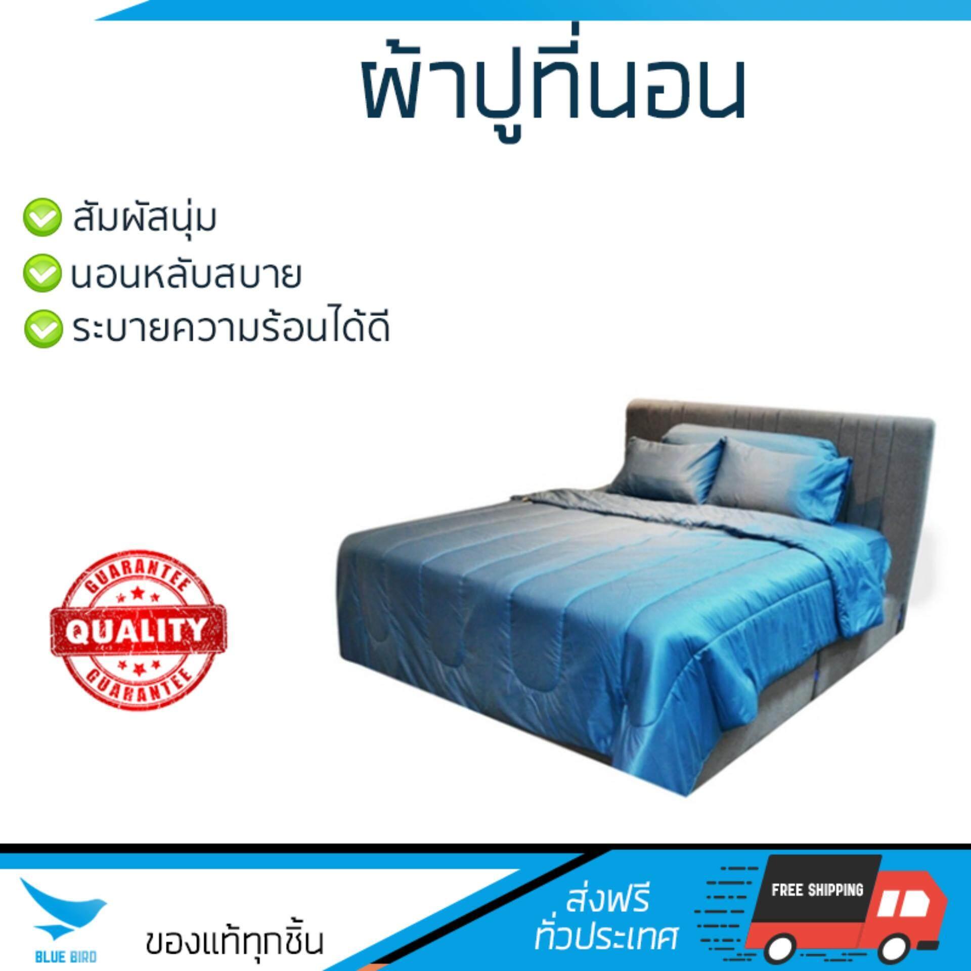 ผ้าปูที่นอน ผ้าปูที่นอนกันไรฝุ่น ผ้าปู Q5 HOME LIVING STYLE 375TC SHIN NAVY  HOME LIVING STYLE  ผ้าปูQ5HLS375TC SHIN N สัมผัสนุ่ม นอนหลับสบาย เส้นใยทอพิเศษ ระบายความร้อนได้ดี กันเชื้อราและแบคทีเรีย Bed Sheet Set จัดส่งฟรี Kerry ทั่วประเทศ