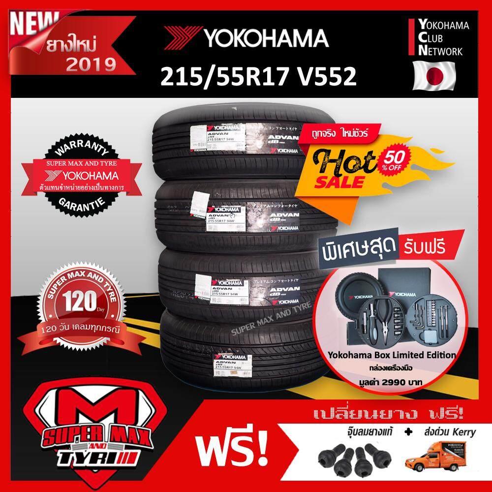 ประกันภัย รถยนต์ แบบ ผ่อน ได้ พังงา [จัดส่งฟรี] ยางนอก 4 เส้นราคาสุดคุ้ม Yokohama 215/55 R17 (ขอบ17) ยางรถยนต์ รุ่น ADVAN DB V552 (Made in Japan) ยางใหม่ 2019 จำนวน 4 เส้น