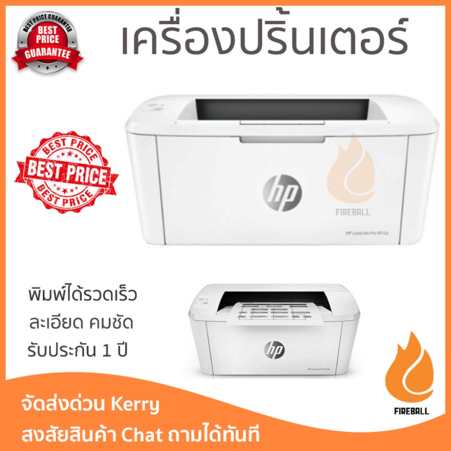ขายดีมาก! โปรโมชัน เครื่องพิมพ์เลเซอร์           HP ปริ้นเตอร์ เลเซอร์ รุ่น Pro M15A             ความละเอียดสูง คมชัด พิมพ์ได้รวดเร็ว เครื่องปริ้น เครื่องปริ้นท์ Laser Printer รับประกันสินค้า 1 ปี จัด