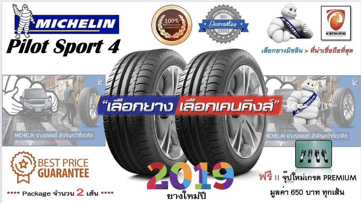 ประกันภัย รถยนต์ 2+ กาฬสินธุ์ ยางรถยนต์ขอบ18 Michelin มิชลิน 225/40 R18 Pilot Sport 4 (จำนวน 2 เส้น) NEW!! 2019 FREE!! จุ๊ป KENKING POWER สแตนเลส Made in Japan ลิขสิทธิ์แท้รายเดียว 850 บาท