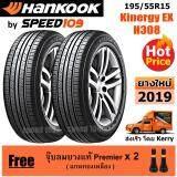ประกันภัย รถยนต์ แบบ ผ่อน ได้ หนองบัวลำภู HANKOOK ยางรถยนต์ ขอบ 15 ขนาด 195/55R15 รุ่น Kinergy EX H308 - 2 เส้น (ปี 2019)