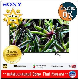 Sony Bravia 4K Ultra HD TV - HDR - สมาร์ททีวี รุ่น KD-49X7000G ขนาด 49 นิ้ว X7000G Series ** ผ่อนชำระ 0% **