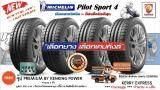 ประจวบคีรีขันธ์ ยางรถยนต์ขอบ18 Michelin มิชลิน NEW!! ปี 2019 235/45 R18 Pilot Sport 4 ( 4 เส้น) BEST PRICE !!! ฟรี!! จุ๊ป สแตนเลส เกรด Premium มูลค่า 850 บาท ยางรถยนต์ขอบ18
