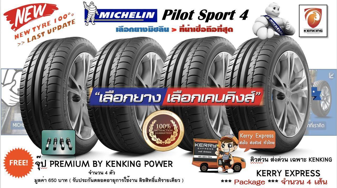 ประกันภัย รถยนต์ 2+ มุกดาหาร ยางรถยนต์ขอบ17 Michelin 205/45 R17 Pilot Sport 4 NEW!! ปี 2019 PACKAGE ( 4 เส้น ) (SHOCK!! PRICE) จุ๊ปใหม่สแตนเลส เกรด Premium 850 บาท