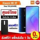 แพร่ 【กดติดตามร้านรับส่วนลดเพิ่ม 3%】【สามารถผ่อน 0% 10 เดือน】【รับประกันศูนย์ไทย 15 เดือน】【ส่งฟรี!!】Xiaomi Mi 9T (6/64GB) + พร้อมเคสในกล่อง / Thaisuperphone