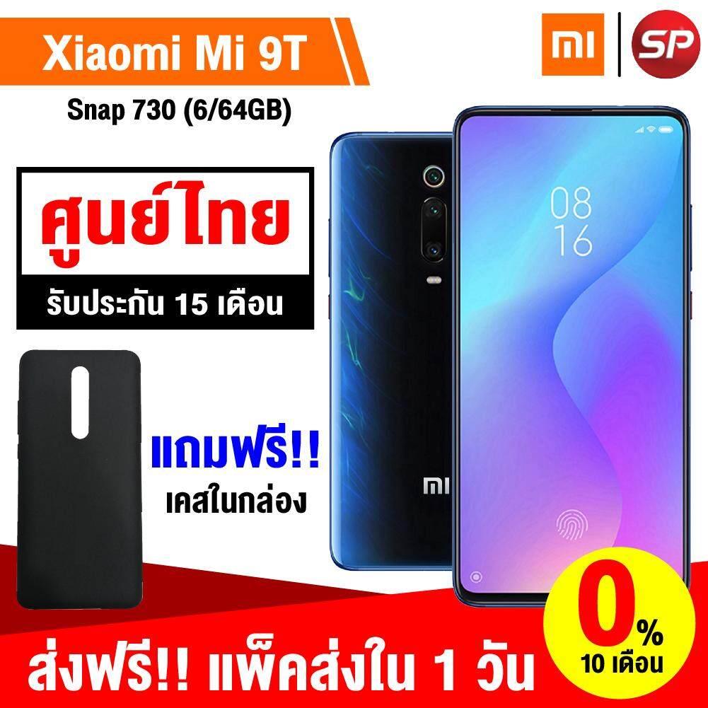ยี่ห้อไหนดี  แพร่ 【กดติดตามร้านรับส่วนลดเพิ่ม 3%】【สามารถผ่อน 0% 10 เดือน】【รับประกันศูนย์ไทย 15 เดือน】【ส่งฟรี!!】Xiaomi Mi 9T (6/64GB) + พร้อมเคสในกล่อง / Thaisuperphone