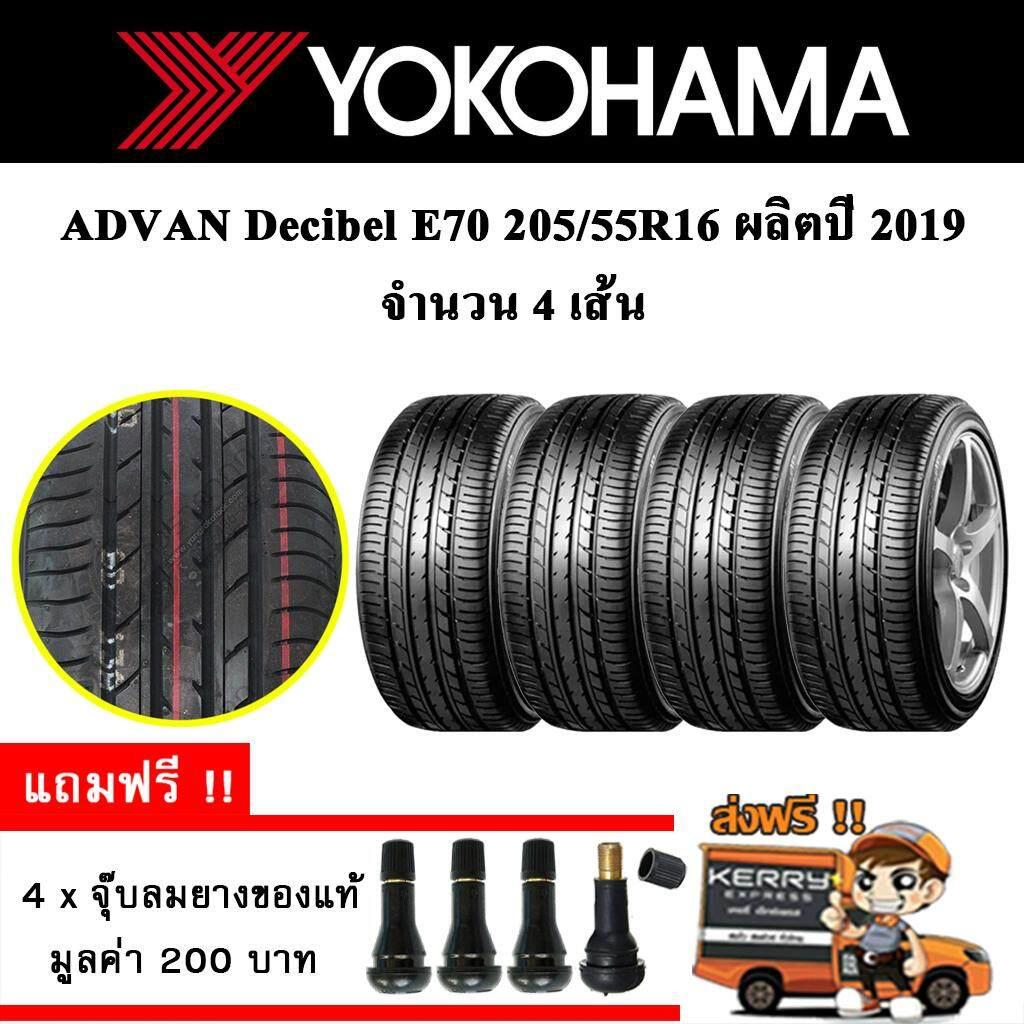 ประกันภัย รถยนต์ 2+ แพร่ ยางรถยนต์ Yokohama 205/55R16 รุ่น ADVAN DB Decibel E70 (4 เส้น) ยางใหม่ปี 2019