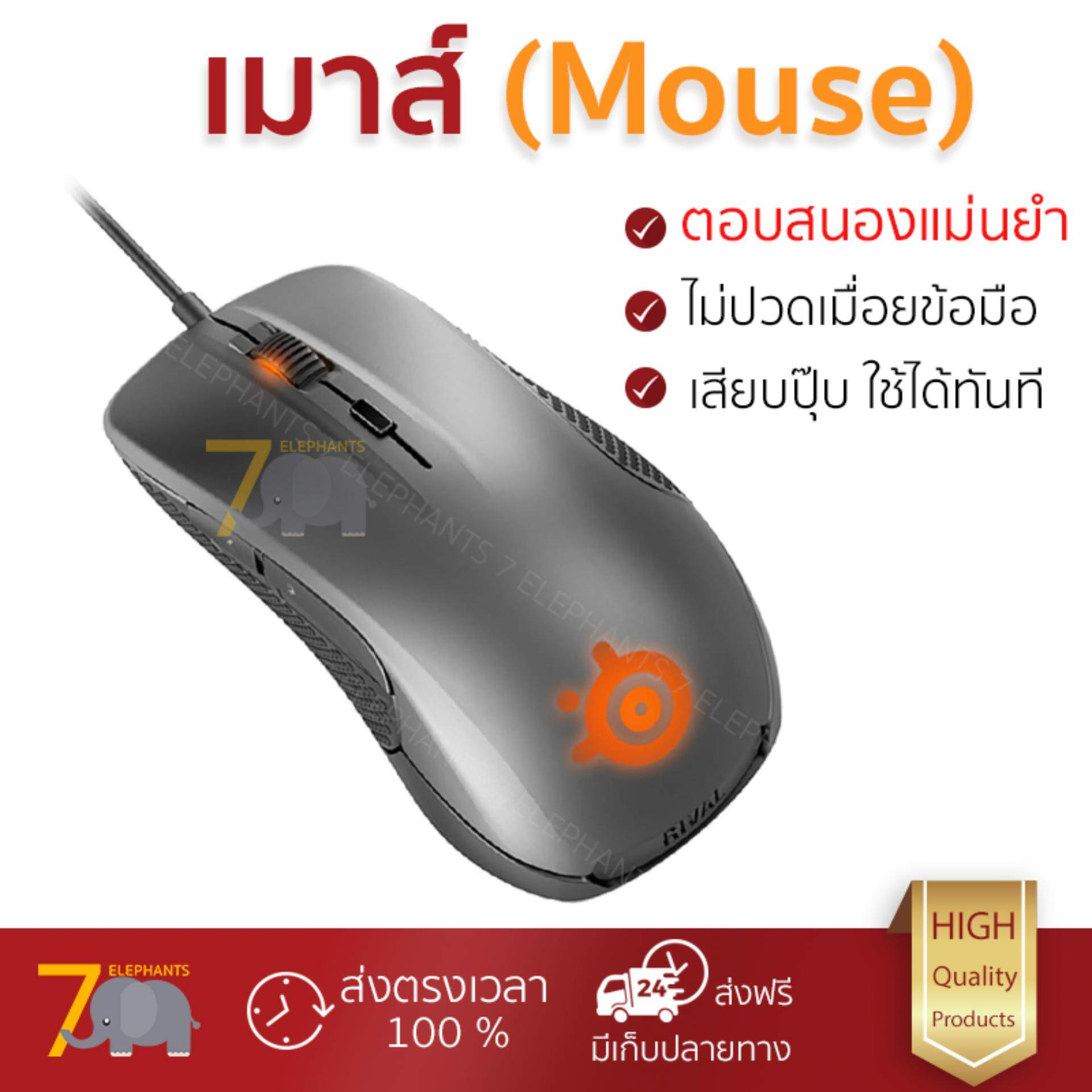 ขายดีมาก! รุ่นใหม่ล่าสุด เมาส์           STEELSERIES เมาส์เกมมิ่ง (สีเทา) รุ่น Rival 300             เซนเซอร์คุณภาพสูง ทำงานได้ลื่นไหล ไม่มีสะดุด Computer Mouse  รับประกันสินค้า 1 ปี จัดส่งฟรี Kerry ท