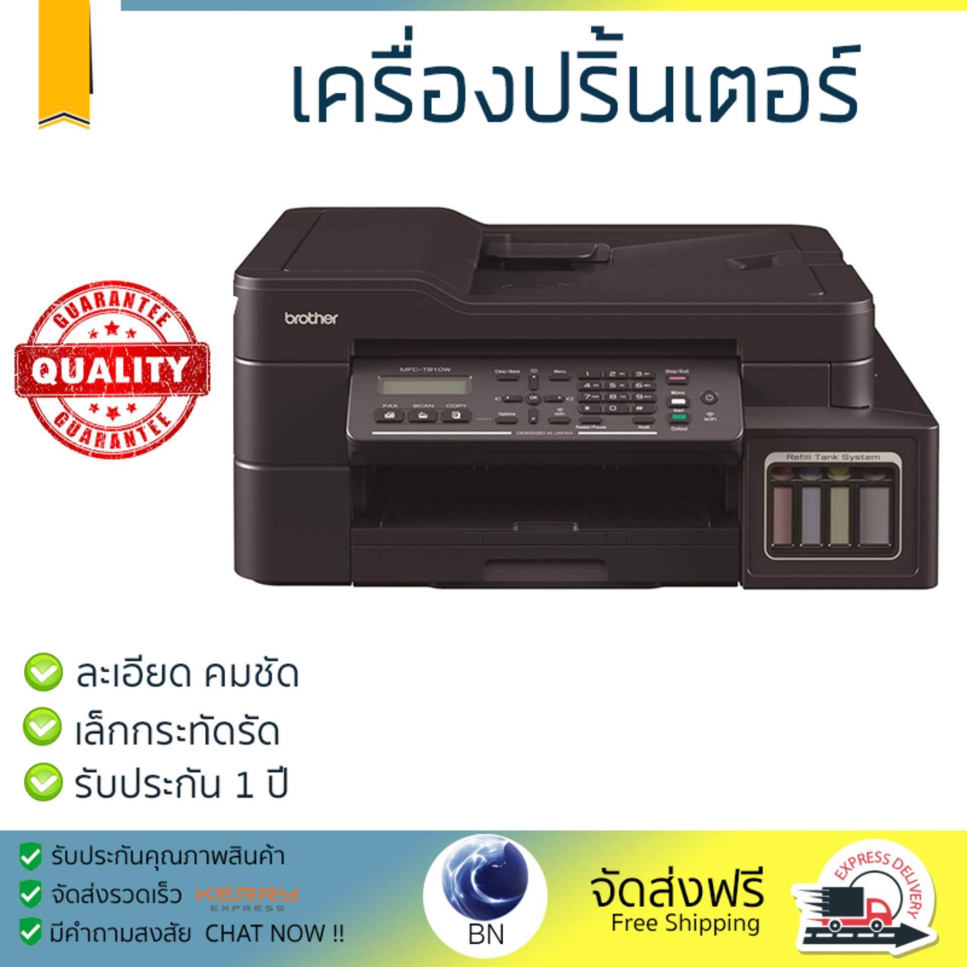 ขายดีมาก! โปรโมชัน เครื่องพิมพ์           BROTHER เครื่องพิมพ์อิงค์เจ็ท 4 IN1  (สีดำ) รุ่น MFC-T810W             ความละเอียดสูง คมชัด ประหยัดหมึก เครื่องปริ้น เครื่องปริ้นท์ All in one Printer รับประก