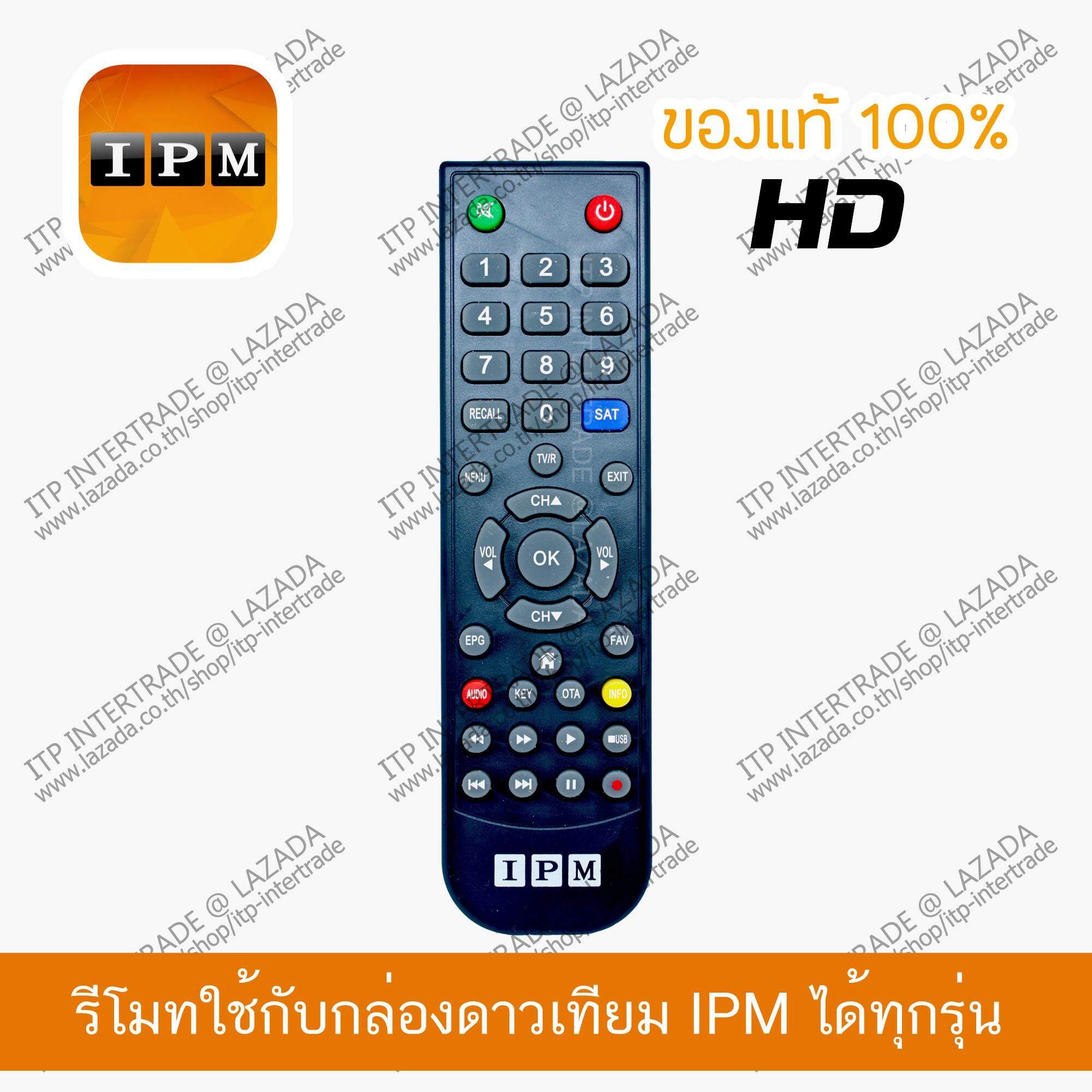 เก็บเงินปลายทางได้ IPM Remote HD รีโมทใช้กับกล่องดาวเทียม IPM ได้ทุกรุ่น ของแท้ 100% (ส่ง kerry ฟรี)
