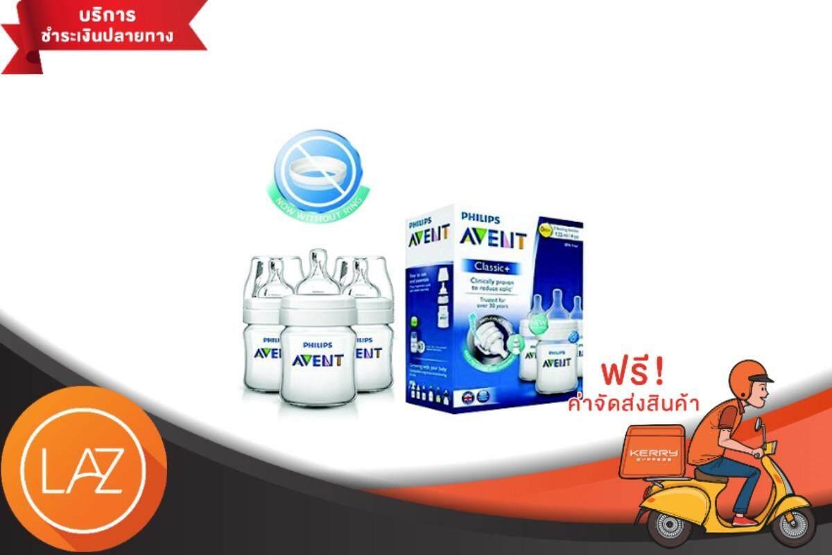 สุดยอดสินค้า!! AVENT CLASSIC+ ขวดนม 4 ออนซ์ PP 125ML/4OZ BPA Free แพ็ค 3 ขวด ชุดสุดคุ้ม !! ส่งฟรี Kerry