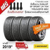 ประกันภัย รถยนต์ 2+ สิงห์บุรี DUNLOP 195/60R15 ยางรถยนต์ รุ่น LM704 จำนวน 4 เส้น ฟรีจุ๊บลมยางแท้ทุกเส้น (ยางใหม่ปี 2019)