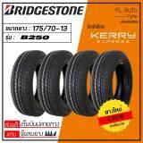 ประกันภัย รถยนต์ แบบ ผ่อน ได้ นครศรีธรรมราช Bridgestone 175/70-13 B250 4 เส้น ปี 18 (ฟรี จุ๊บยาง 4 ตัว มูลค่า 200 บาท)