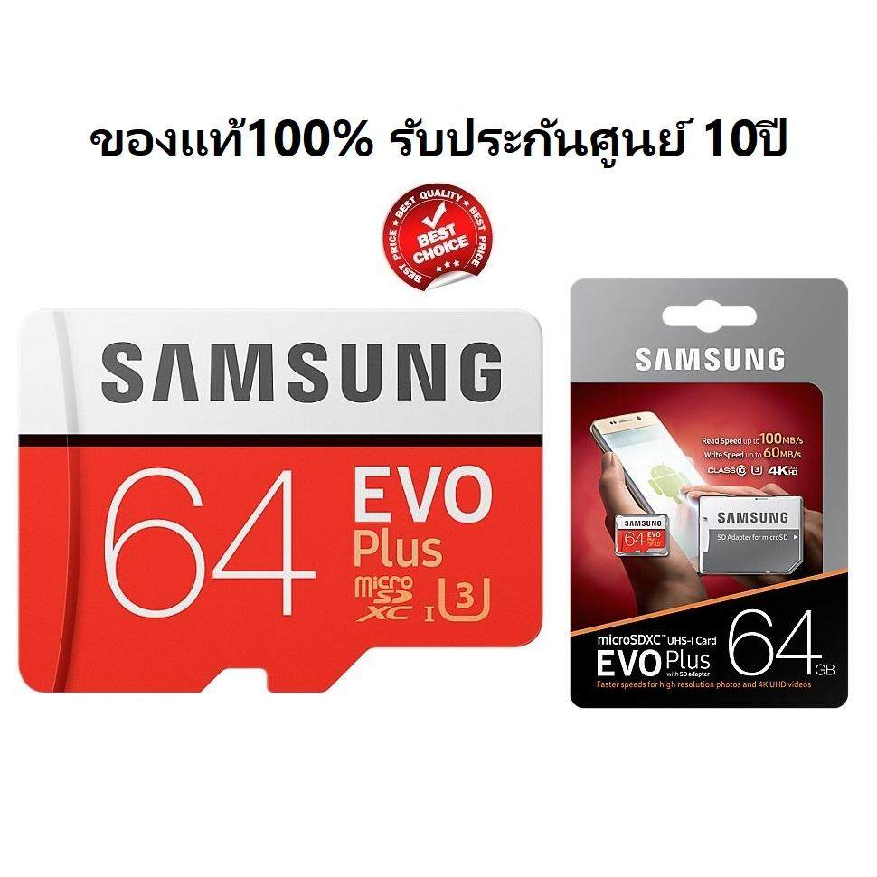 สุดยอดสินค้า!! 64GB MICRO SD CARD SAMSUNG (รุ่นใหม่) พร้อมอแดปเตอร์ ไมโครเอสดีการ์ด ซัมซุง 64 GB EVO PLUS U3 CLASS 10 4K รับประกัน10ปี จัดส่งKERRYทั่วประเทศ