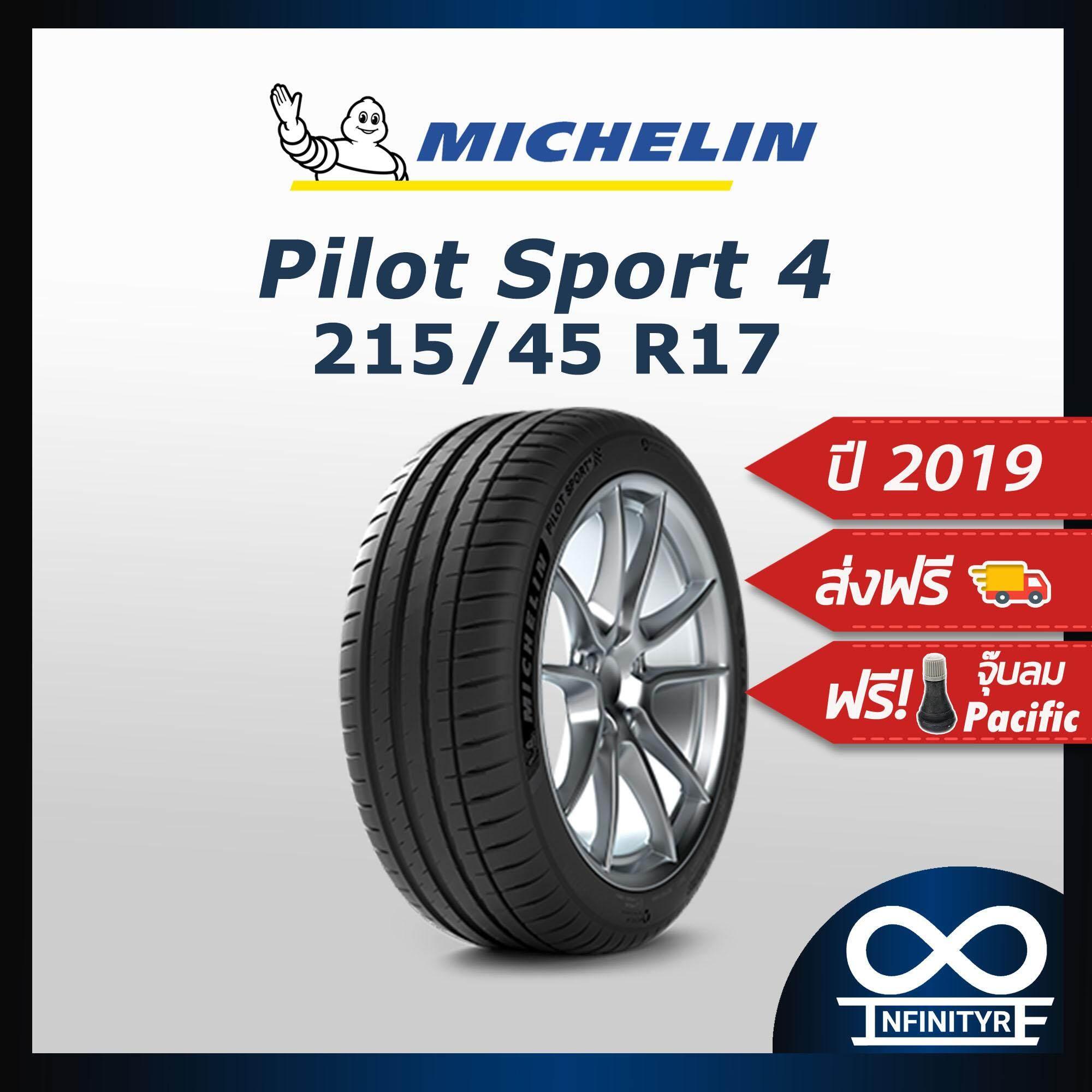 ประกันภัย รถยนต์ แบบ ผ่อน ได้ นราธิวาส 215/45R17 Michelin มิชลิน รุ่น Pilot Sport4 (ปี2019) ฟรี! จุ๊บลมPacific เกรดพรีเมี่ยม