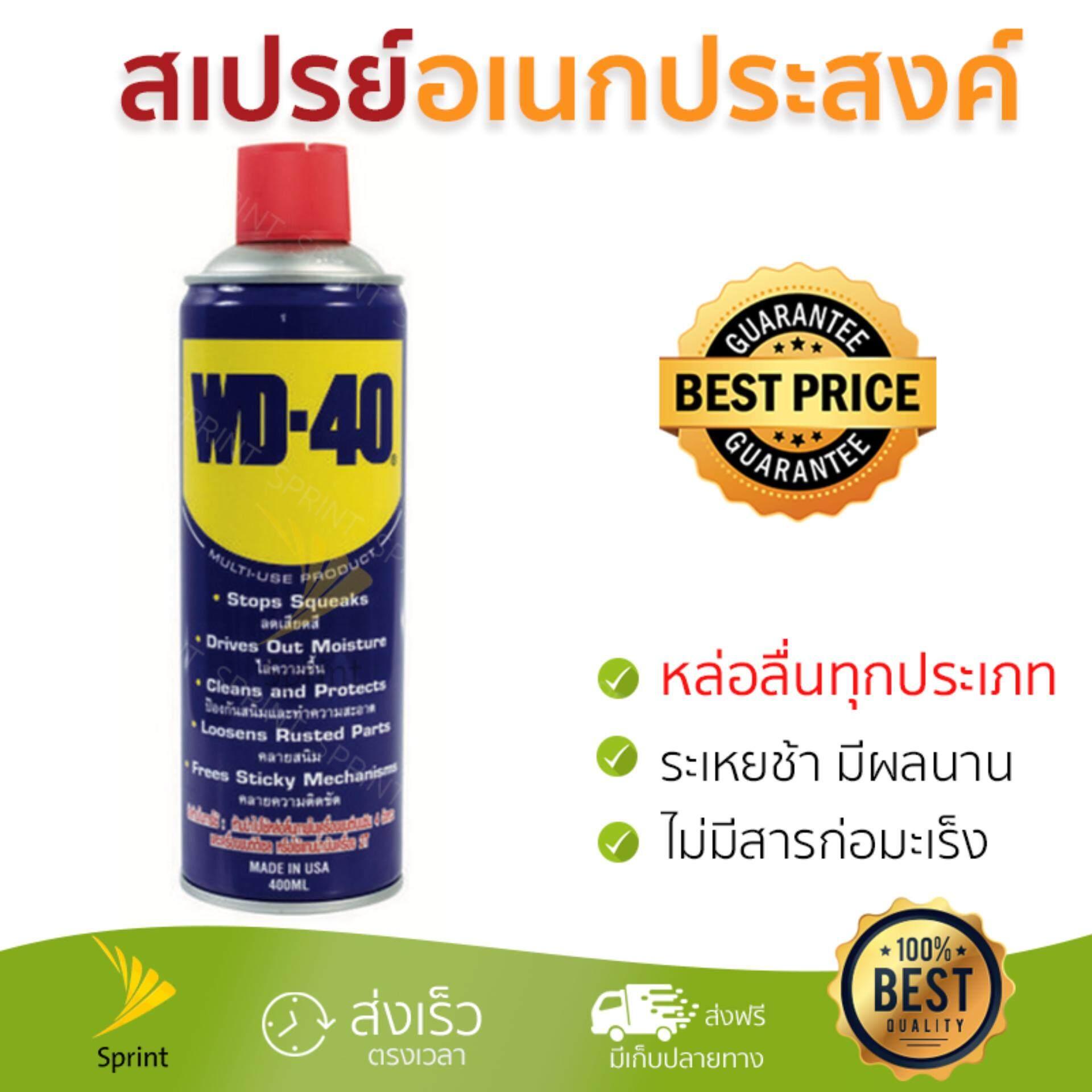 สุดยอดสินค้า!! สเปรย์หล่อลื่น ขายดีมาก สเปรย์อเนกประสงค์ WD-40400ML | WD-40 | 8855928005482 ไล่ความชื้นได้ดีมาก ป้องกันสนิม ใช้ง่ายอเนกประสงค์ Lubricants Spray จัดส่งฟรี Kerry ทั่วประเทศ