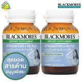 ยี่ห้อนี้ดีไหม  ชัยนาท Blackmores Astaxanthin 6 mg. Plus [2 กระปุก] ต้านอนุมูลอิสระ ช่วยระบบหัวใจ และระบบภูมิคุ้มกัน