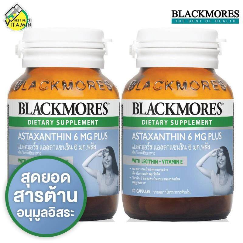 ชัยนาท Blackmores Astaxanthin 6 mg. Plus [2 กระปุก] ต้านอนุมูลอิสระ ช่วยระบบหัวใจ และระบบภูมิคุ้มกัน