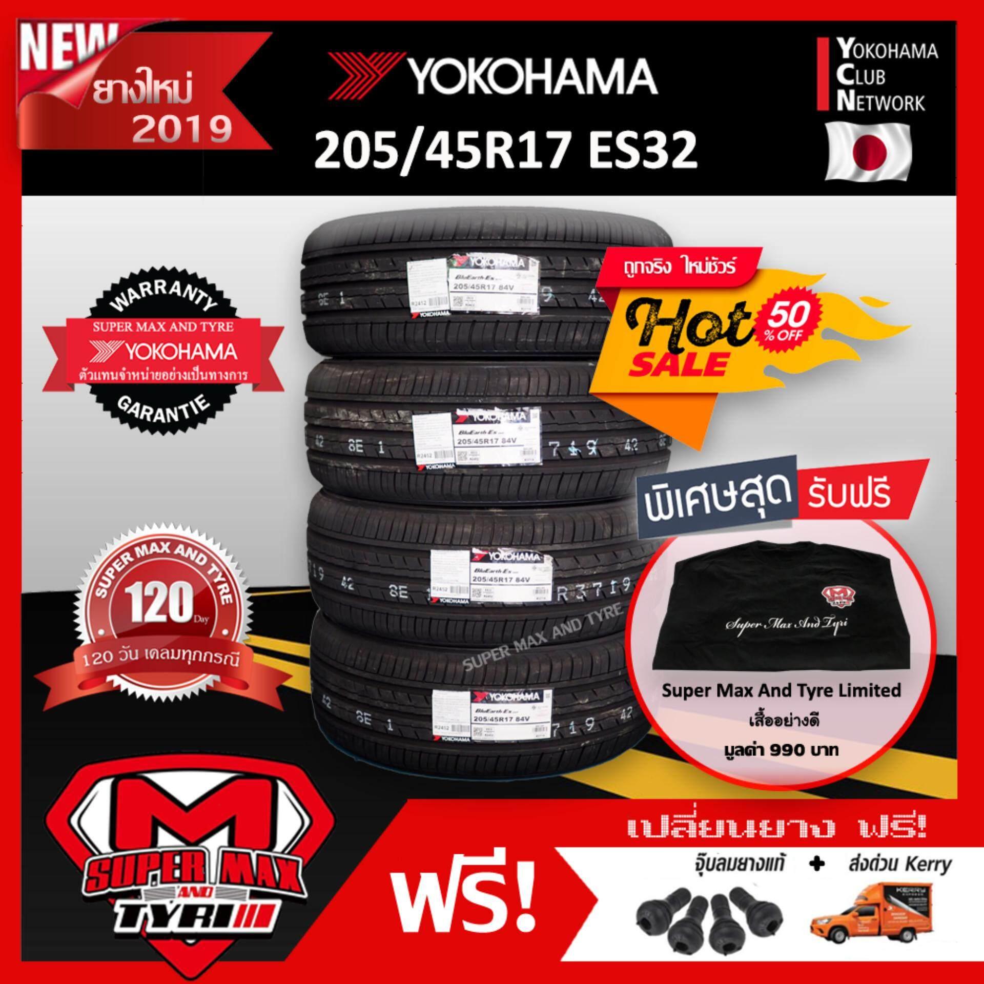 ประกันภัย รถยนต์ 3 พลัส ราคา ถูก พระนครศรีอยุธยา [จัดส่งฟรี] ยางนอก 4 เส้นราคาสุดคุ้ม Yokohama 205/45 R17 (ขอบ17) ยางรถยนต์ รุ่น BluEarth ES32 (Made in Japan) ยางใหม่ 2019 จำนวน 4 เส้น