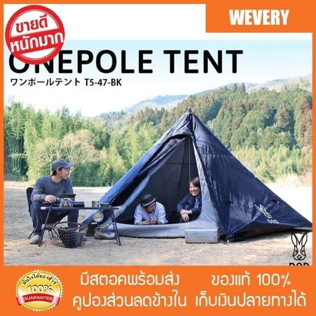 [Wevery] One Pole Tent 5 pp Black เต็นท์กระโจม 5 คน สีดำ เต็นท์ เต็นท์พับได้ เต็นท์สนาม เต็นท์แค้มปิ้ง ส่งฟรี Kerry เก็บเงินปลายทางได้