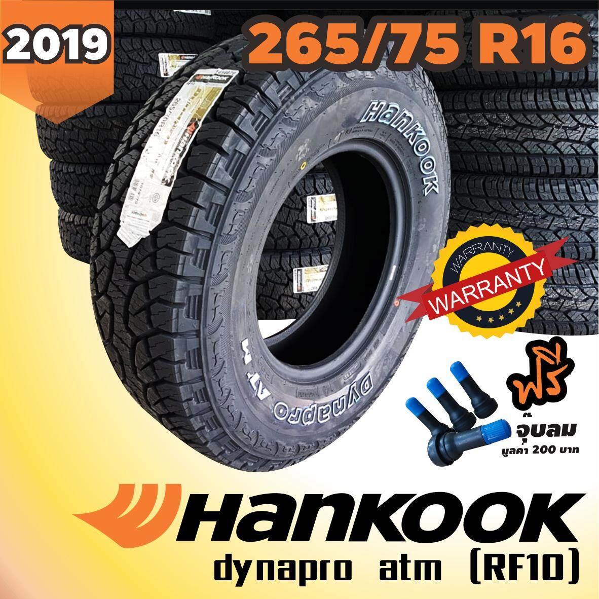 โปรโมชั่นพิเศษ  โคราช [ยางใหม่ส่งฟรี] Hankook ATM (RF10) 265/75R16 ปี 19 (ยางแฮนคุก 1ชุด/4เส้น)