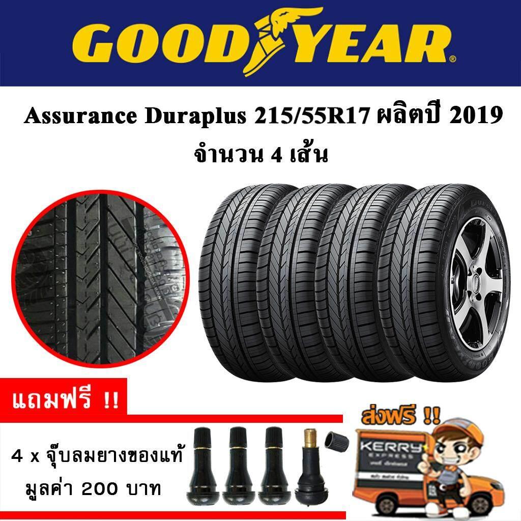 ประกันภัย รถยนต์ 2+ พัทลุง ยางรถยนต์ GOODYEAR 215/55R17 รุ่น Assurance Duraplus (4 เส้น) ยางใหม่ปี 2019
