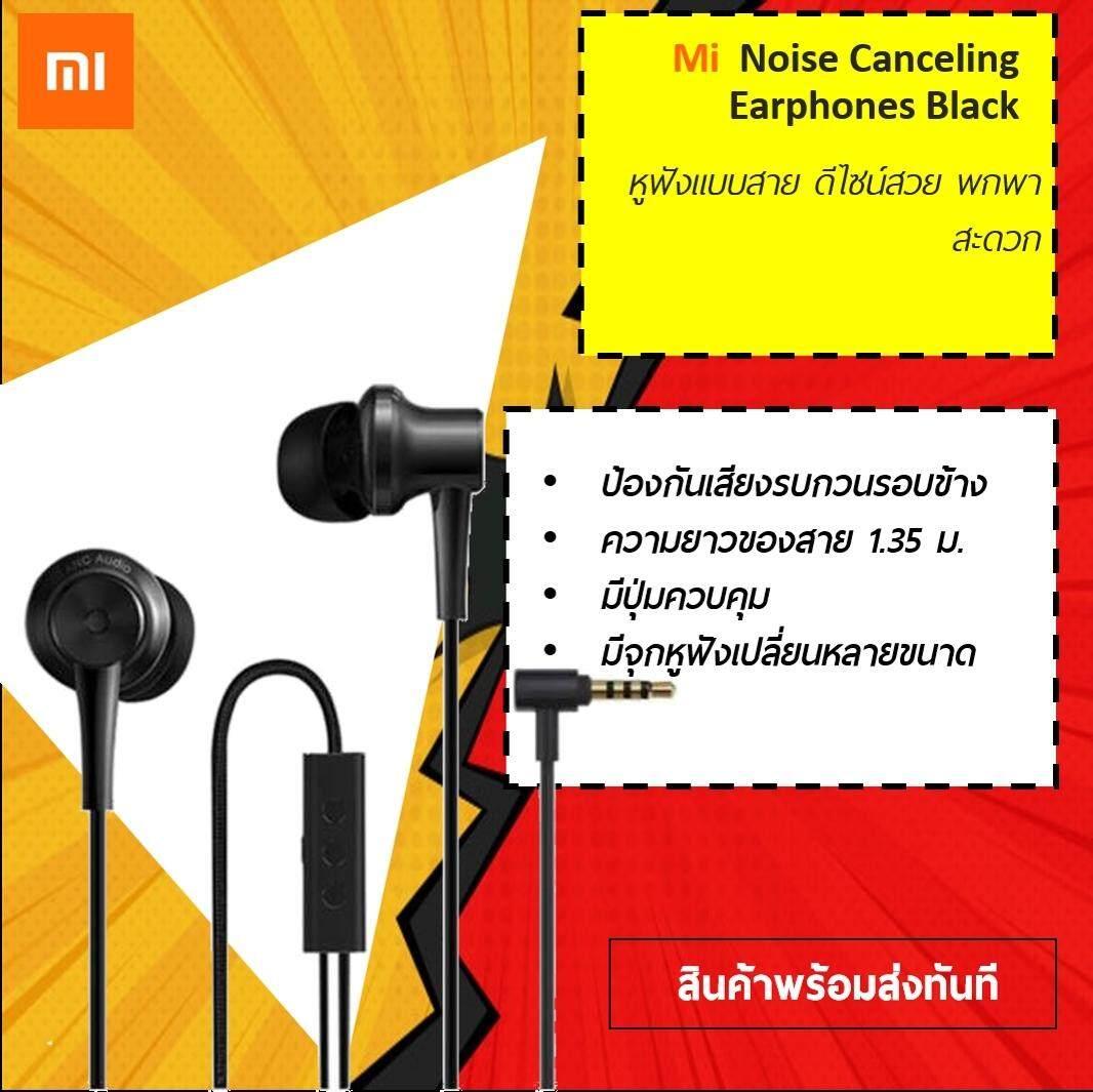 ยี่ห้อนี้ดีไหม  สุราษฎร์ธานี Xiaomi Mi Noise Canceling Earphones < IOTSIAM